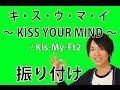 【反転】Kis-My-Ft2/ キ・ス・ウ・マ・イ ~KISS YOUR MIND~ サビ ダンス 振り付け