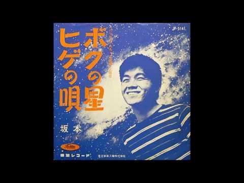 Kyu Sakamoto - Boku no Hoshi [My Star] (1963)