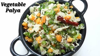 ಮದುವೆ ಮನೆ ಶೈಲಿಯ ತರಕಾರಿ ಪಲ್ಯ | Vegetable Palya/ Mix Vegetable sabzi recipe in Kannada | Rekha Aduge