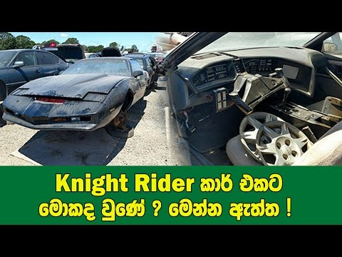 what happened to the real knight rider car