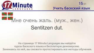 Учить баскский язык (бесплатный видеоурок)