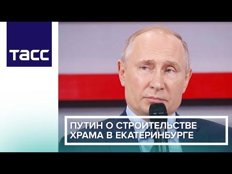Путин о строительстве храма в Екатеринбурге