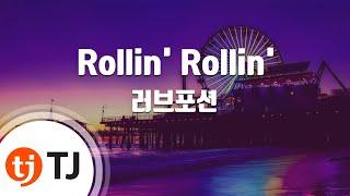 [TJ노래방] Rollin' Rollin' - 러브포션 / TJ Karaoke