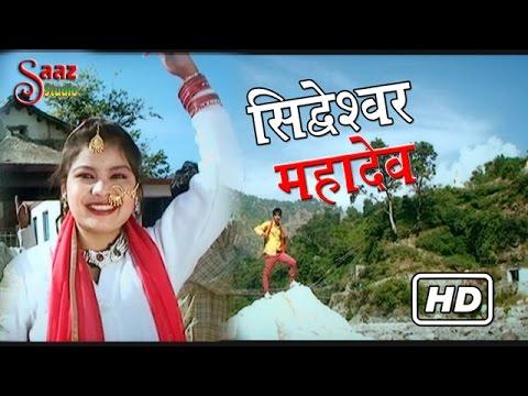 shideswar-mahadev-(शिध्स्वर-महादेव)-latest-garhwali-song---pradeep-dimri-saaz-studio