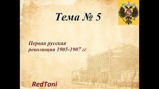 Первая русская революция 1905-1907 гг