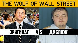 ОРИГИНАЛ VS ДУБЛЯЖ | ВОЛК С УОЛЛ СТРИТ | THE WOLF OF WALL STREET