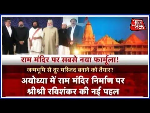 Breaking News |  श्री श्री रवि शंकर का राम मंदिर Formula हाजी मेहबूब ने ठुकराया