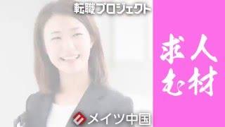メイツ中国「転職プロジェクト」広島駅デジタルサイネージ thumbnail