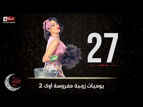 مسلسل يوميات زوجة مفروسة أوي ( ج2 ) | الحلقة السابعة والعشرون (27) كاملة | بطولة داليا البحيري