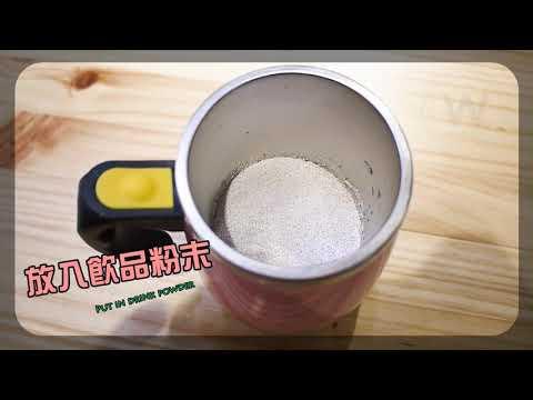 台灣現貨+開箱影片🔥磁化新款 電動攪拌杯 咖啡杯 自動攪拌杯 攪拌杯 攪拌 馬克杯 不鏽鋼杯 禮物 情侶對杯