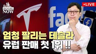 [LIVE] 테슬라 9월 판매량, 페이스북 컨퍼런스콜 발언 집중 분석