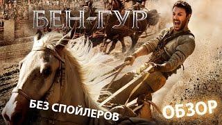 Бен-Гур - обзор фильма