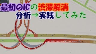 【Cities Skylines】最初のインターチェンジの渋滞解消 【シティーズスカイライン】