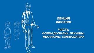 Ольга Македонская: Формы дислалии | Вилла Папирусов