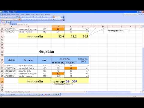 005 - Microsoft Excel - Average