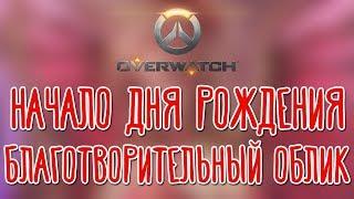 Overwatch 🌽 Благотворительность в день рождения