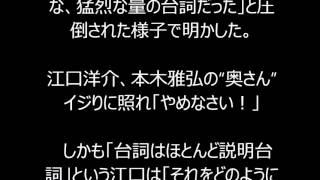 江口洋介、難解&膨大な台詞に苦戦「小説のよう」 掲載元→http://headli...