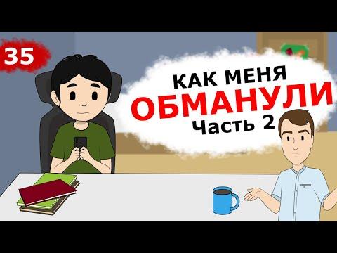 Мошенничество в интернете: часть 2 (Анимация) Это Бизнес Детка 13+