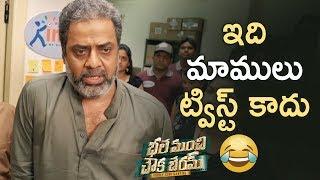 Bhale Manchi Chowka Beram 2018 Telugu Movie Best Scene | Parvateesam | Naveed | Telugu FilmNagar