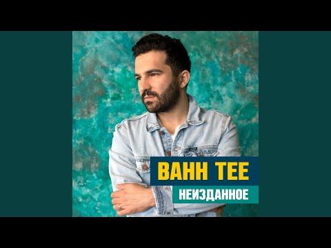 Клип bahh tee перекрестки (2014) » скачать новые альбомы 2018.