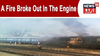 Bolangir: A Fire Broke Out In The Engine Of Visakhapatnam Bhagat Ki Kothi Express