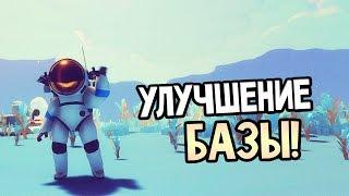 ASTRONEER - УЛУЧШЕНИЕ БАЗЫ!