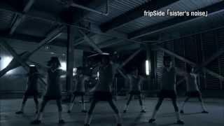 【fripSide】5月8日発売「sister's Noise」MV(ショートver.)