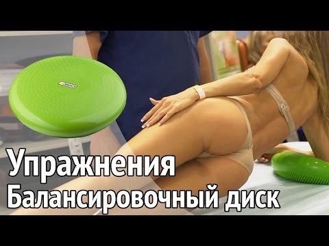 Балансировочный диск, балансировочная подушка US MEDICA - Доктор Чечиль показывает упражнения