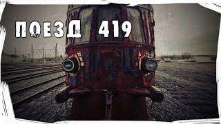 Страшные истории. Поезд 419.