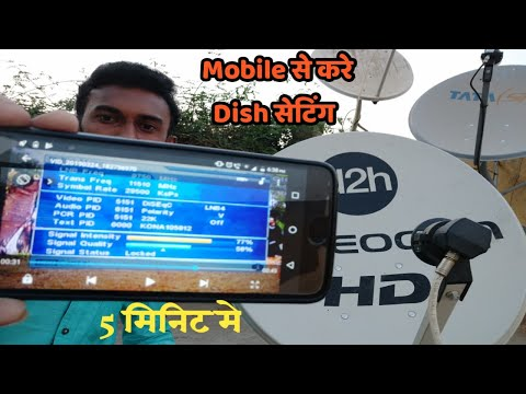Dish Antenna Setting Using Mobile. How To Watch Set Top Box TP In Mobile  SJ DTH