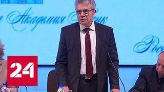 Президент РАН: наука должна помочь России стать одним из лидеров мировой экономики - Россия 24