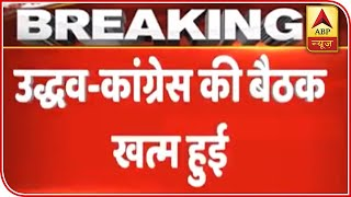 Meeting Between Congress-Uddhav Thackeray Concludes | ABP News