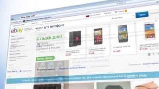 Как работает поиск товаров на eBay?(Начните покупки на eBay: http://goo.gl/ZP1ae9 Все дополнительные вопросы и комментарии специалистам можете оставлять..., 2013-07-23T07:51:47.000Z)