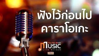 รวมเพลงฟังไว้ก่อนไปคาราโอเกะ - Thai PBS Music Live Stream
