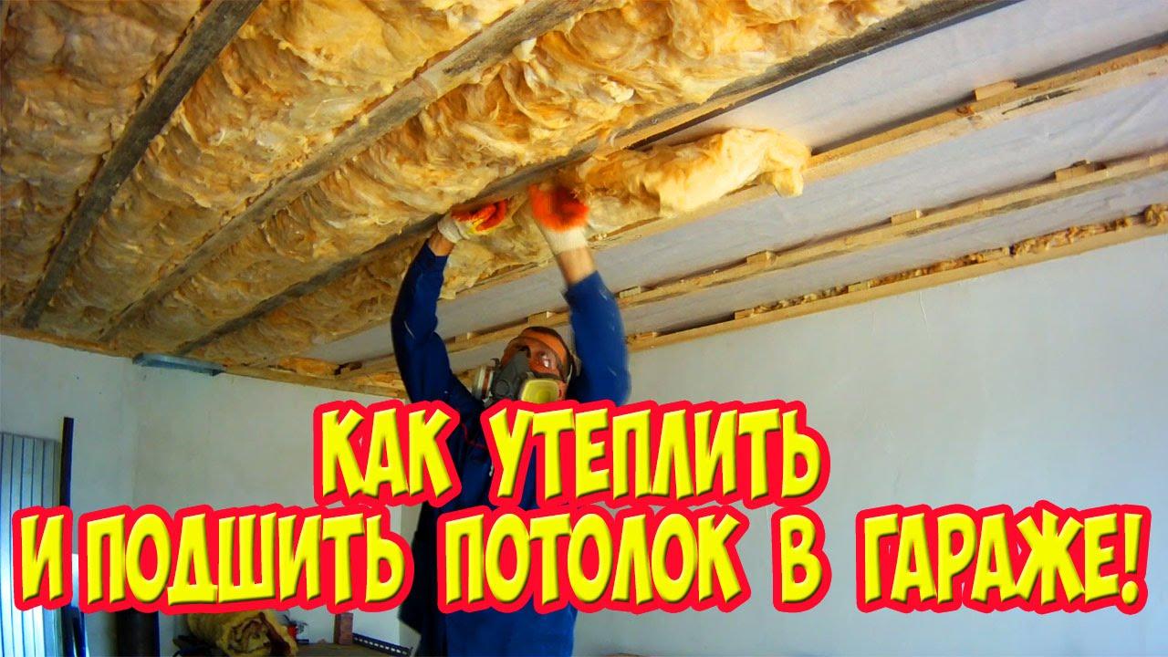 Как утеплить и подшить потолок в гараже!