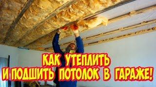 видео Потолок в гараже: как обустроить своими руками