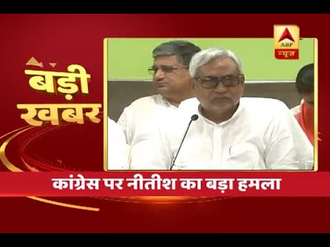 Rifts in 'Mahagathbandhan'? Nitish Kumar's attack on Congress indicates of falling apart