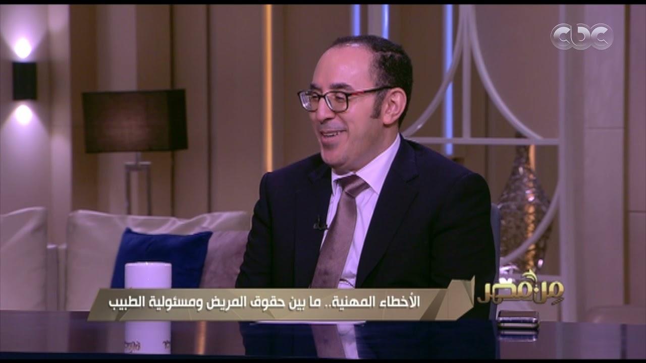 من مصر | الأخطاء المهنية.. ما بين حقوق المريض ومسؤولية الطبيب