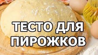 Дрожжевое тесто для пирожков. Вкусное тесто на пирожки от Ивана!