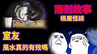 【微鬼畫】2則故事|室友|風水真的有效嗎?|微疼