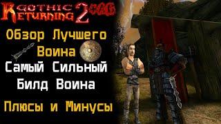 сАМЫЙ СИЛЬНЫЙ билд Воина  Обзор Щитовика  Gothic 2 Готика 2  Возвращение 2.0 АБ