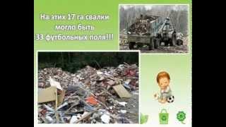 Вместе сделаем  Северск чистым Центральная детская библиотека ЗАТО Северск