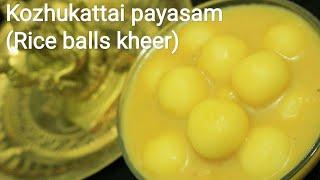 Rice balls kheer - Kolukattai payasam - Kheer recipe - Kolukattai recipe - Kozhukattai recipe