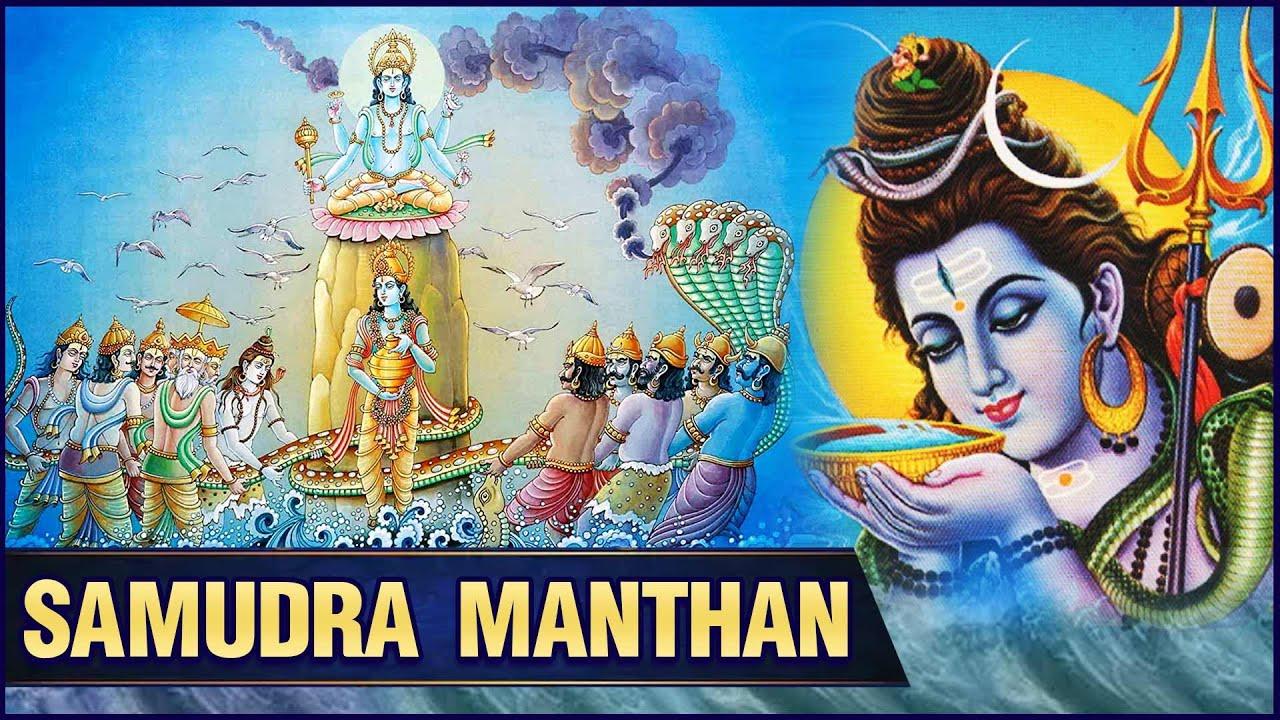 समुद्र मंथन की कथा   Samudra Manthan Story   सबसे पौराणिक कथा और रहस्य    Popular Devotional Story - YouTube