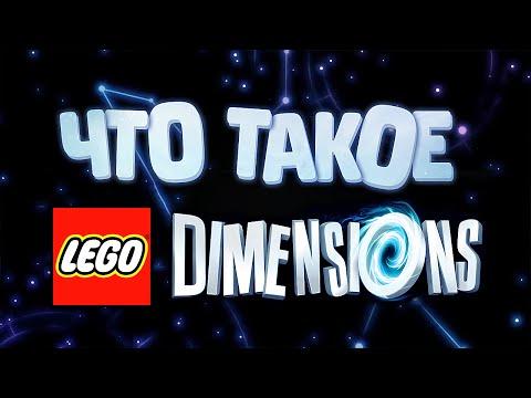 Что Такое LEGO Dimensions?
