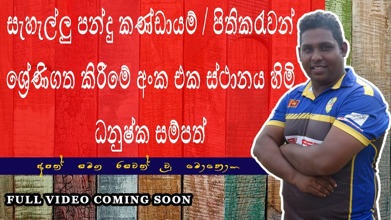 PANADURA SUPER FASHION DANUSHKA SAMPATH - INTERVIEW WITH SRILANKA SOFTBALL TOURNAMENT