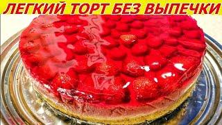 КЛУБНИЧНОЕ БЛАЖЕНСТВО ! Клубнично-желейный торт без выпечки чизкейк с йогуртом на Новый Год