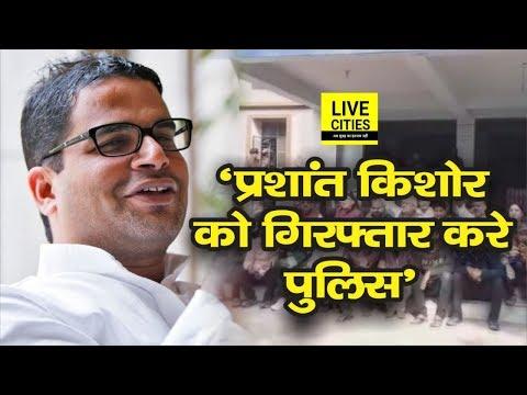 Patna में BJP नेता ABVP कार्यकर्ताओं की गिरफ्तारी के खिलाफ बैठे धरने पर, पीरबहोर थाने में बवाल