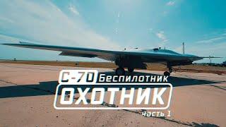 С-70. Беспилотник «Охотник». Часть 1 Военная приемка