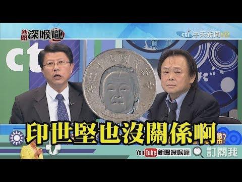 《新聞深喉嚨》精彩片段 新台幣改版「去蔣」?促轉會都在幹嘛?